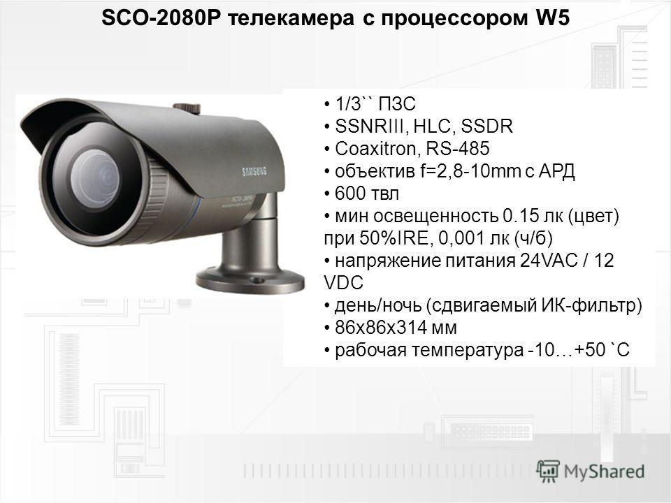 SCO-2080P телекамера с процессором W5 1/3`` ПЗС SSNRIII, HLC, SSDR Coaxitron, RS-485 объектив f=2,8-10mm c АРД 600 твл мин освещенность 0.15 лк (цвет) при 50%IRE, 0,001 лк (ч/б) напряжение питания 24VAC / 12 VDC день/ночь (сдвигаемый ИК-фильтр) 86x86
