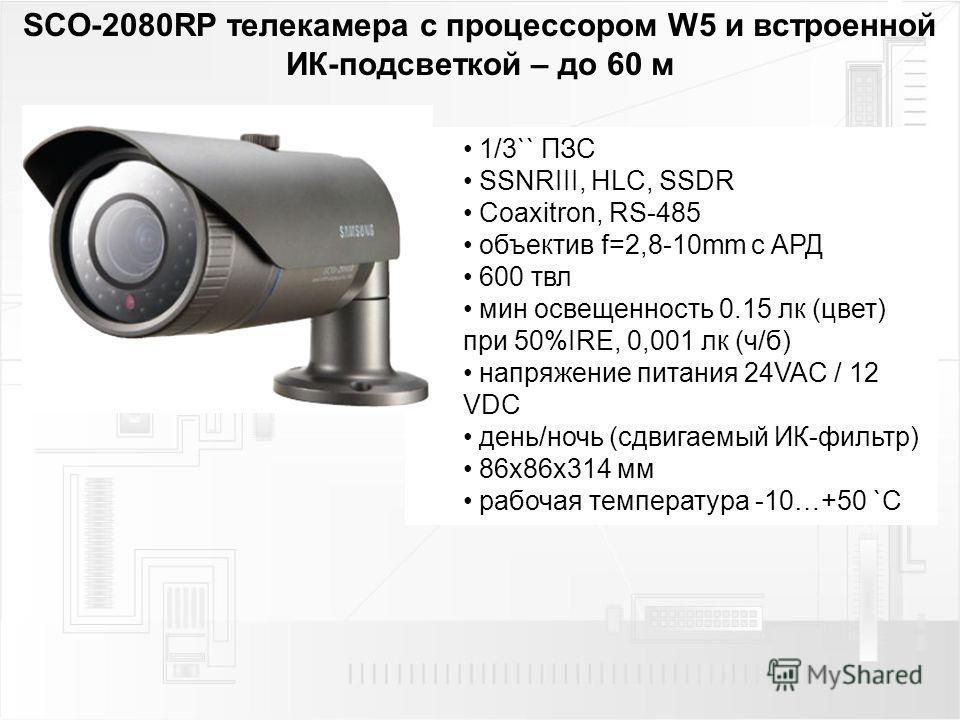 SCO-2080RP телекамера с процессором W5 и встроенной ИК-подсветкой – до 60 м 1/3`` ПЗС SSNRIII, HLC, SSDR Coaxitron, RS-485 объектив f=2,8-10mm c АРД 600 твл мин освещенность 0.15 лк (цвет) при 50%IRE, 0,001 лк (ч/б) напряжение питания 24VAC / 12 VDC
