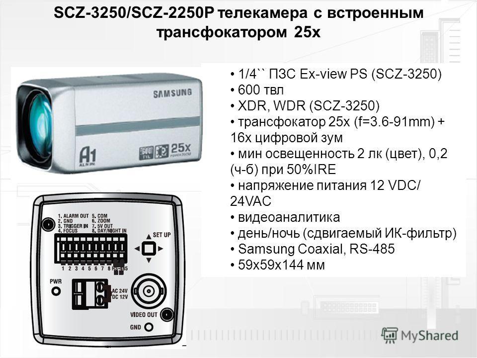 SCZ-3250/SCZ-2250P телекамера с встроенным трансфокатором 25 х 1/4`` ПЗС Ex-view PS (SCZ-3250) 600 твл XDR, WDR (SCZ-3250) трансфокатор 25 х (f=3.6-91mm) + 16x цифровой зум мин освещенность 2 лк (цвет), 0,2 (ч-б) при 50%IRE напряжение питания 12 VDC/