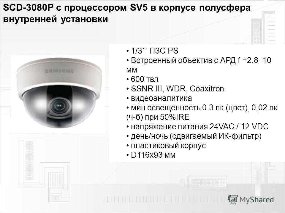 SCD-3080P с процессором SV5 в корпусе полусфера внутренней установки 1/3`` ПЗС PS Встроенный объектив с АРД f =2.8 -10 мм 600 твл SSNR III, WDR, Coaxitron видеоаналитика мин освещенность 0.3 лк (цвет), 0,02 лк (ч-б) при 50%IRE напряжение питания 24VA