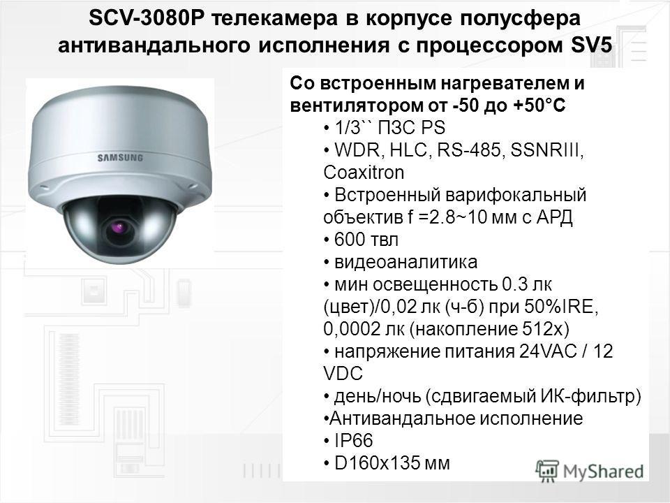 SCV-3080P телекамера в корпусе полусфера антивандального исполнения с процессором SV5 Со встроенным нагревателем и вентилятором от -50 до +50°C 1/3`` ПЗС PS WDR, HLC, RS-485, SSNRIII, Coaxitron Встроенный варифокальный объектив f =2.8~10 мм с АРД 600