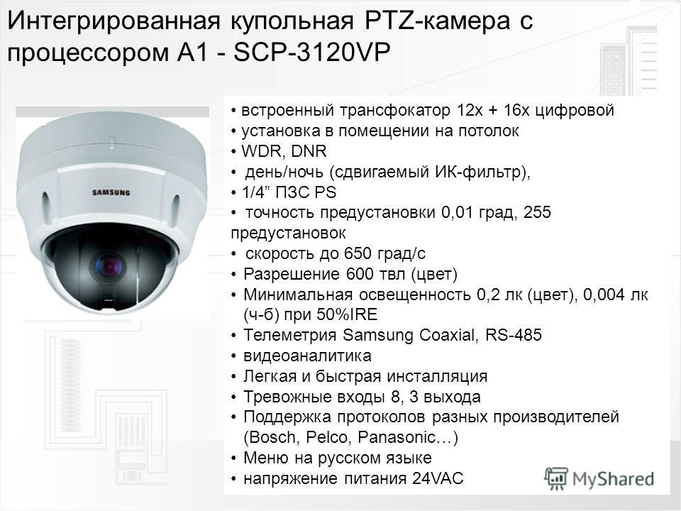 Интегрированная купольная PTZ-камера с процессором А1 - SCP-3120VP встроенный трансфокатор 12 х + 16 х цифровой установка в помещении на потолок WDR, DNR день/ночь (сдвигаемый ИК-фильтр), 1/4 ПЗС PS точность предустановки 0,01 град, 255 предустановок