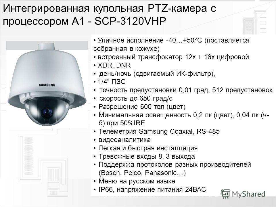 Интегрированная купольная PTZ-камера с процессором А1 - SCP-3120VHP Уличное исполнение -40…+50°С (поставляется собранная в кожухе) встроенный трансфокатор 12 х + 16 х цифровой XDR, DNR день/ночь (сдвигаемый ИК-фильтр), 1/4 ПЗС точность предустановки
