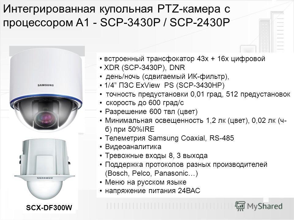 Интегрированная купольная PTZ-камера с процессором A1 - SCP-3430P / SCP-2430P встроенный трансфокатор 43 х + 16 х цифровой XDR (SCP-3430P), DNR день/ночь (сдвигаемый ИК-фильтр), 1/4 ПЗС ExView PS (SCP-3430HP) точность предустановки 0,01 град, 512 пре