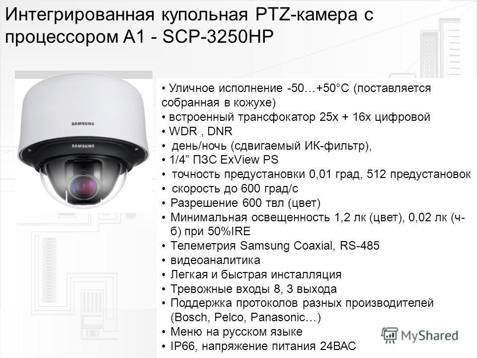Интегрированная купольная PTZ-камера с процессором A1 - SCP-3250HP Уличное исполнение -50…+50°С (поставляется собранная в кожухе) встроенный трансфокатор 25 х + 16 х цифровой WDR, DNR день/ночь (сдвигаемый ИК-фильтр), 1/4 ПЗС ExView PS точность преду