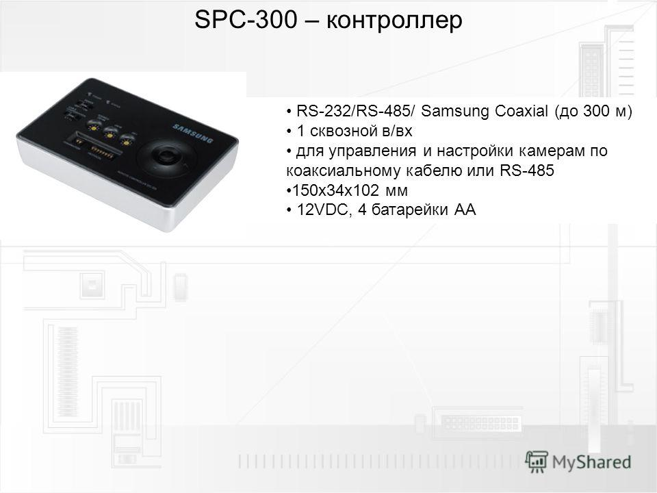 SPC-300 – контроллер RS-232/RS-485/ Samsung Coaxial (до 300 м) 1 сквозной в/вх для управления и настройки камерам по коаксиальному кабелю или RS-485 150x34x102 мм 12VDC, 4 батарейки АА