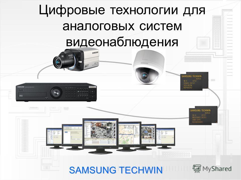 Цифровые технологии для аналоговых систем видеонаблюдения SAMSUNG TECHWIN