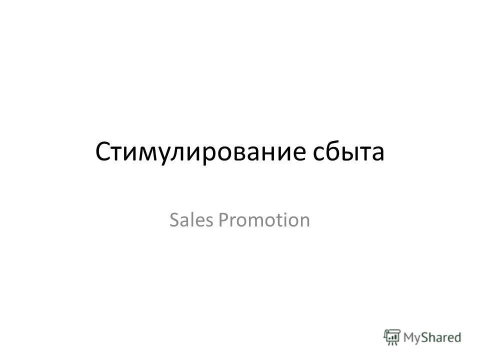 Стимулирование сбыта Sales Promotion