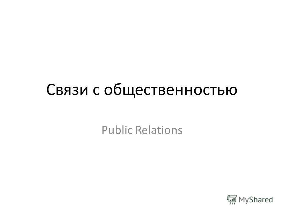 Связи с общественностью Public Relations