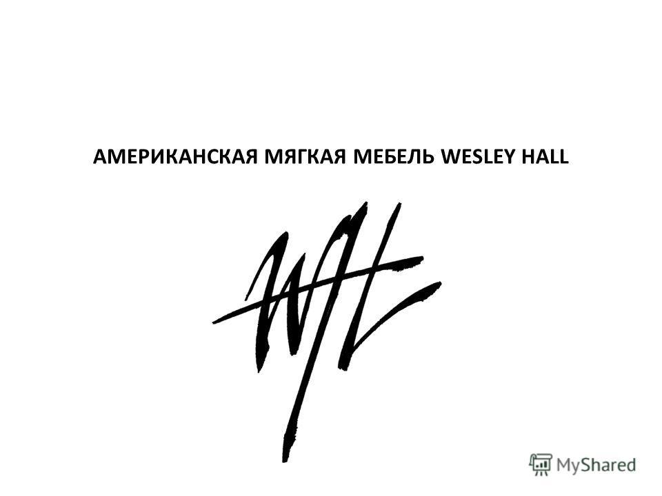 АМЕРИКАНСКАЯ МЯГКАЯ МЕБЕЛЬ WESLEY HALL
