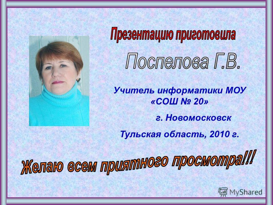 Источники 1. Информатика и ИКТ : учебник для 6 класса/ Л. Л. Босова. – М.: БИНОМ. Лаборатория знаний, 2009. - 208 с. 2.http://www.stihi.ru/pics/2010/10/25/7487. jpg колокольчик 3.http://pedsovet.su/load/244-1-0-3886 физкультминутка 4.http://img11.nnm