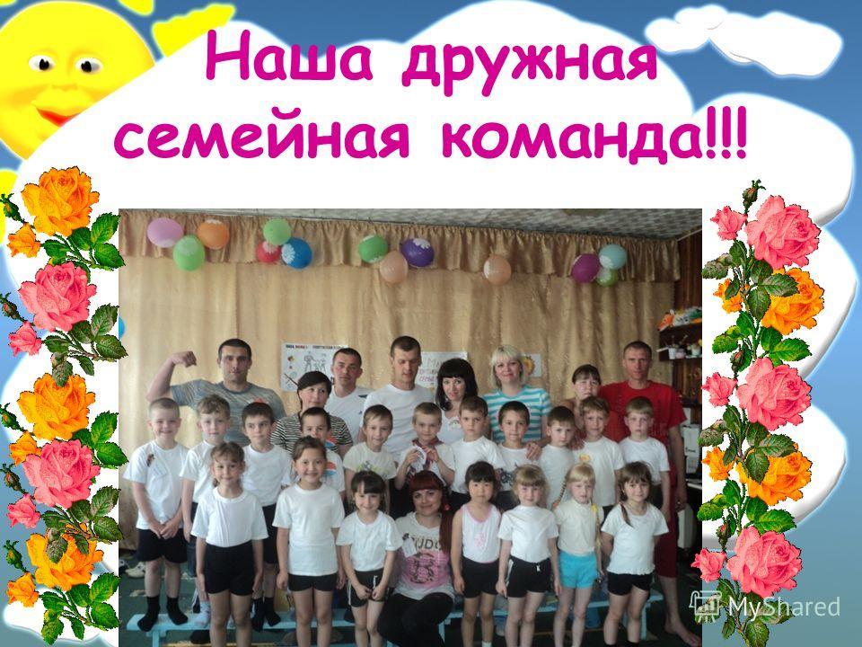 Наша дружная семейная команда!!!