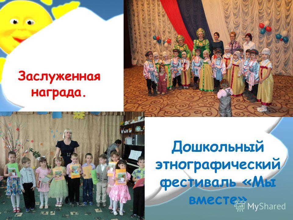 Заслуженная награда. Дошкольный этнографический фестиваль «Мы вместе»