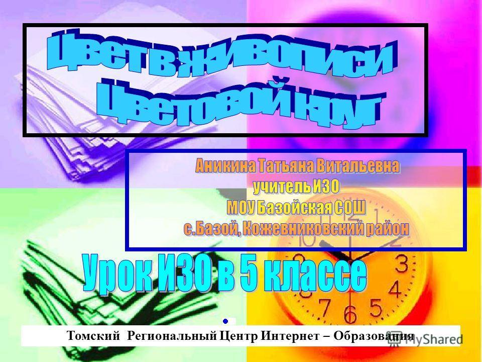 Томский Региональный Центр Интернет – Образования