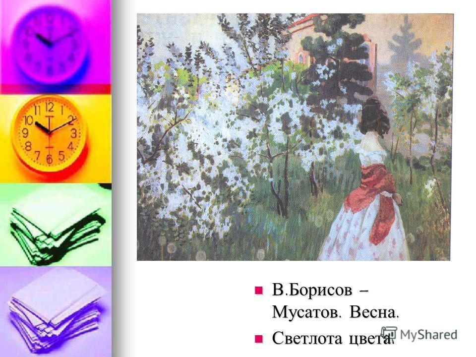 В.Борисов – Мусатов. Весна. В.Борисов – Мусатов. Весна. Светлота цвета. Светлота цвета.