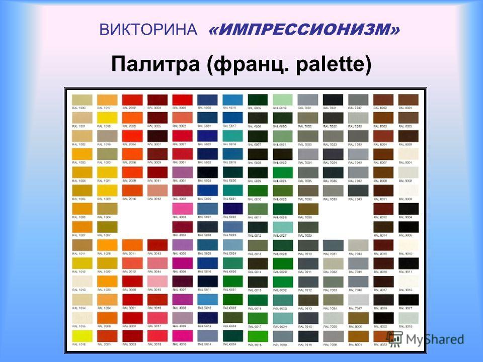 ВИКТОРИНА «ИМПРЕССИОНИЗМ» Палитра (франц. palette)