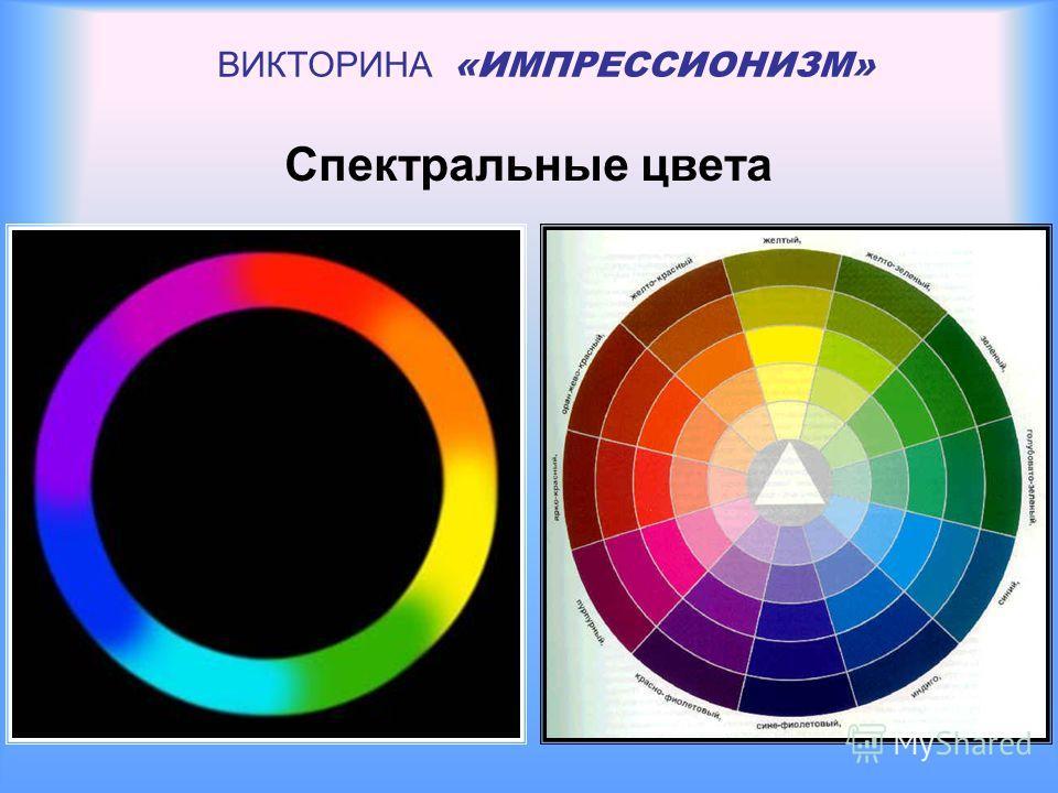 ВИКТОРИНА «ИМПРЕССИОНИЗМ» Спектральные цвета