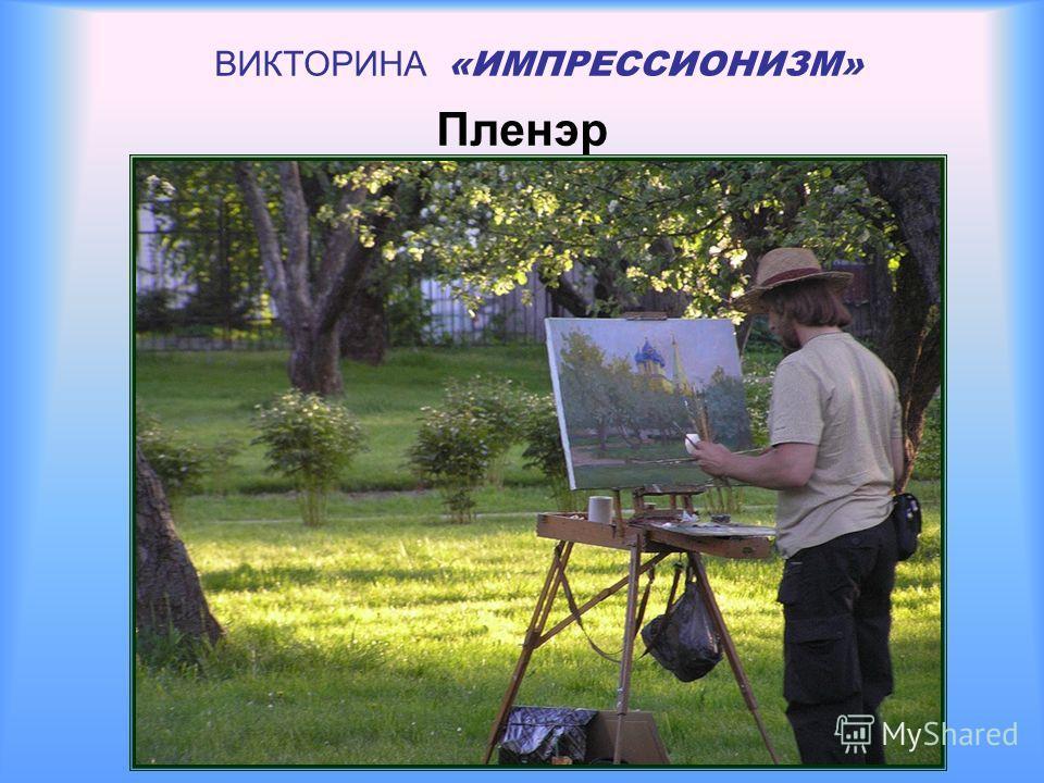 ВИКТОРИНА «ИМПРЕССИОНИЗМ» Пленэр