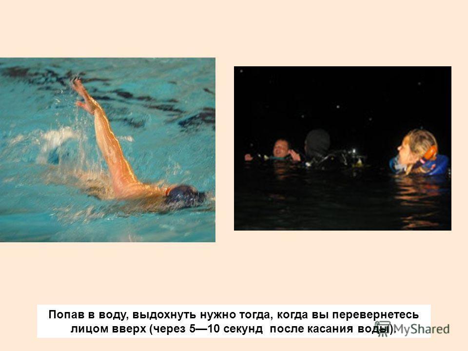 Попав в воду, выдохнуть нужно тогда, когда вы перевернетесь лицом вверх (через 510 секунд после касания воды).
