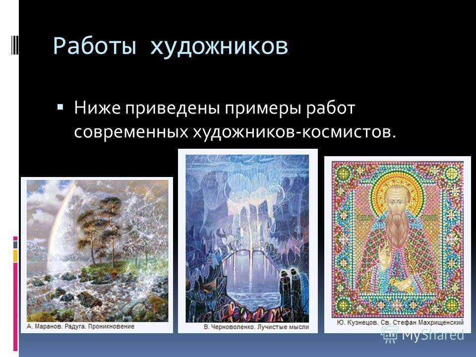 Работы художников Ниже приведены примеры работ современных художников-космистов.