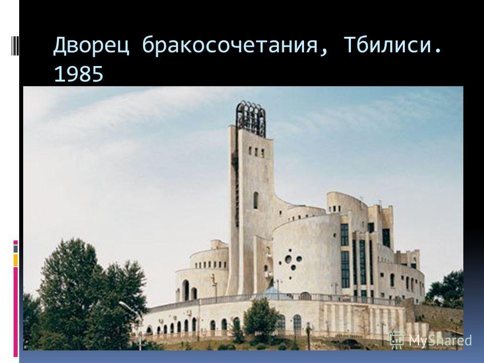 Дворец бракосочетания, Тбилиси. 1985