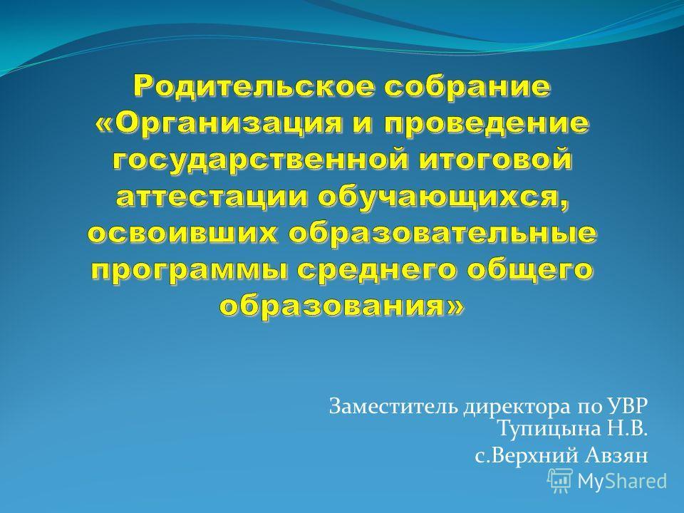 Заместитель директора по УВР Тупицына Н.В. с.Верхний Авзян