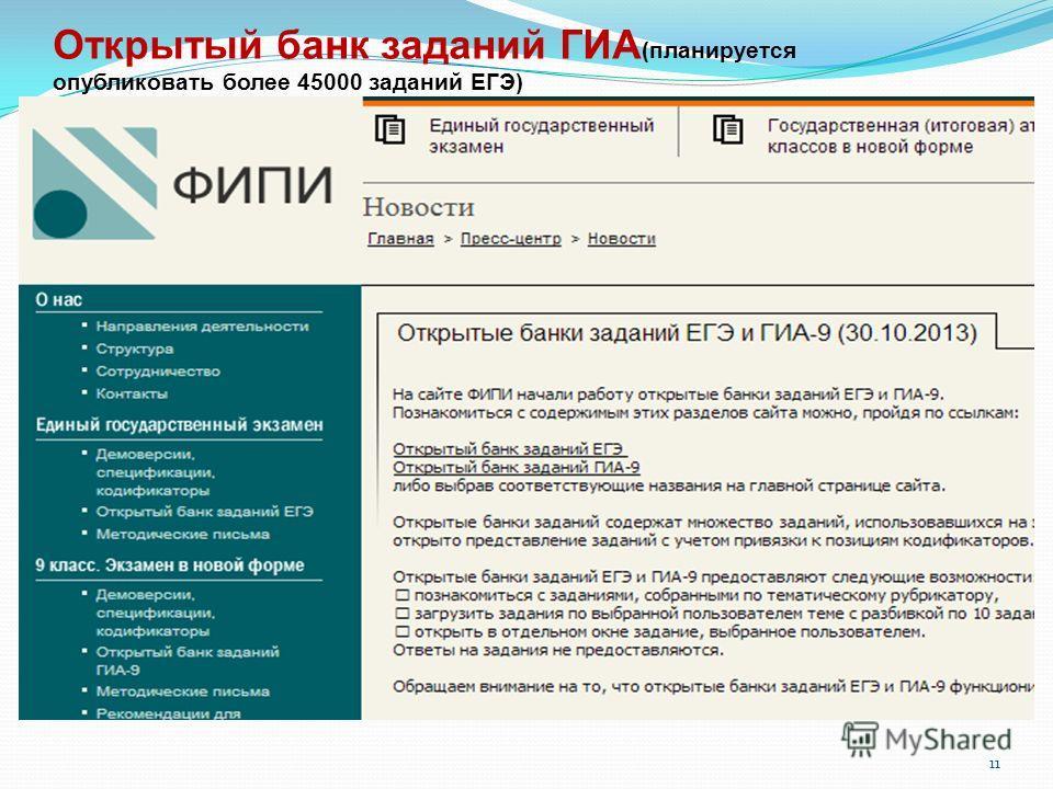 Открытый банк заданий ГИА (планируется опубликовать более 45000 заданий ЕГЭ) 11