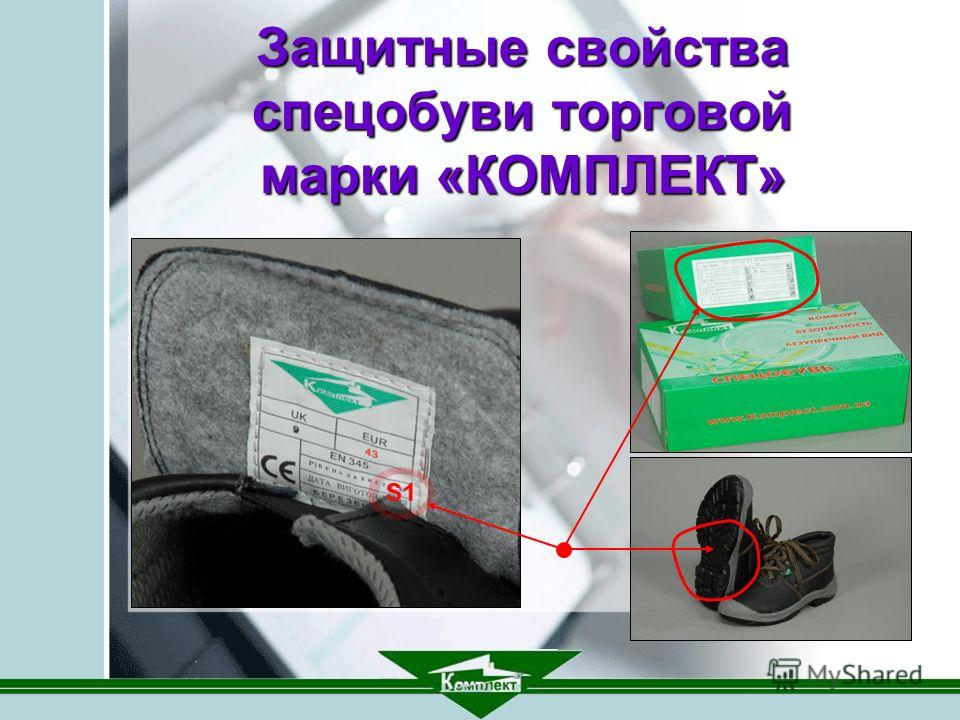 Защитные свойства спецобуви торговой марки «КОМПЛЕКТ»