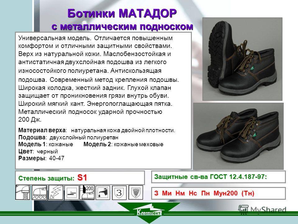 Ботинки МАТАДОР c металлическим подноском Универсальная модель. Отличается повышенным комфортом и отличными защитными свойствами. Верх из натуральной кожи. Маслобензостойкая и антистатичная двухслойная подошва из легкого износостойкого полиуретана. А