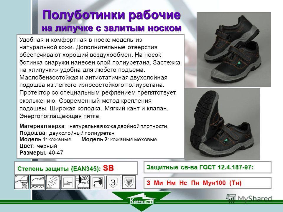 Полуботинки рабочие на липучке с залитым носком З Ми Нм Нс Пн Мун 100 (Тн) Степень защиты (EAN345): SВ Защитные св-ва ГОСТ 12.4.187-97: Удобная и комфортная в носке модель из натуральной кожи. Дополнительные отверстия обеспечивают хороший воздухообме