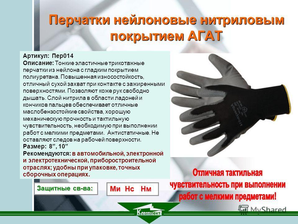 Артикул: Пер 014 Описание: Тонкие эластичные трикотажные перчатки из нейлона с гладким покрытием полиуретана. Повышенная износостойкость, отличный сухой захват при контакте с зажиренными поверхностями. Позволяют коже рук свободно дышать. Слой нитрила