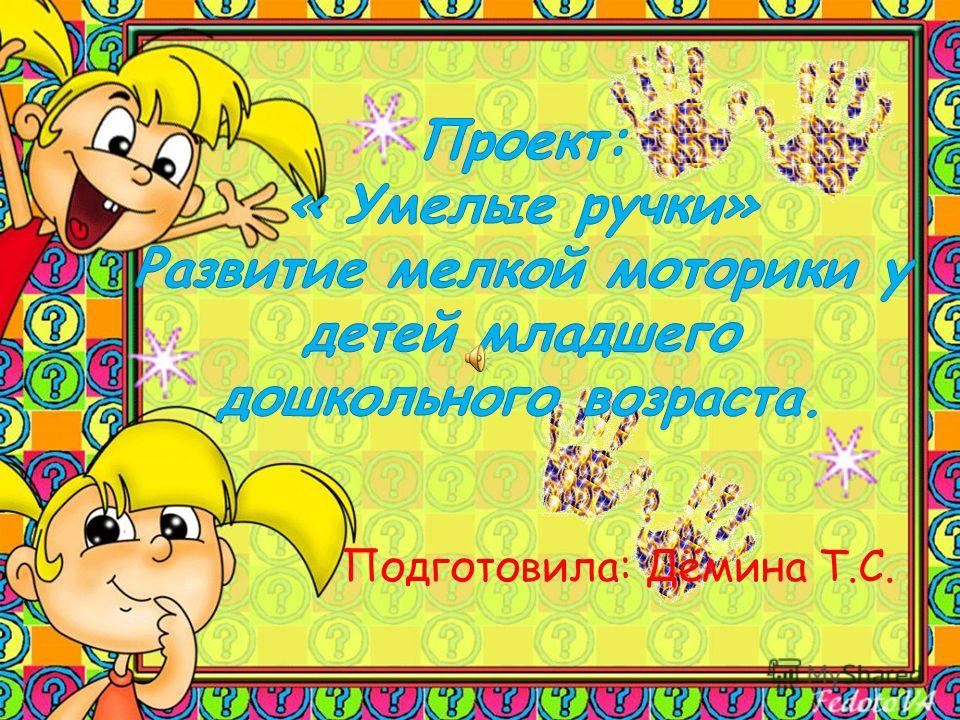 Подготовила: Дёмина Т.С.
