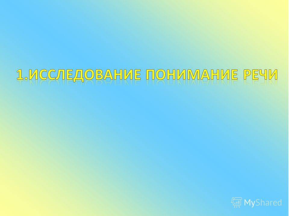 Бреус Елена Петровна Учитель-логопед МБДОУ 14