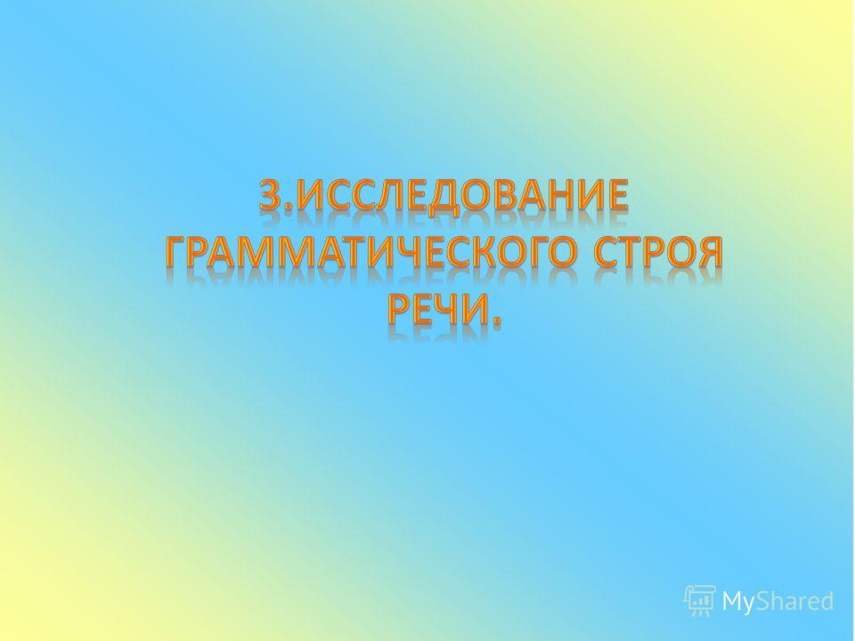 1.6. понимание лексико – грамматических отношений