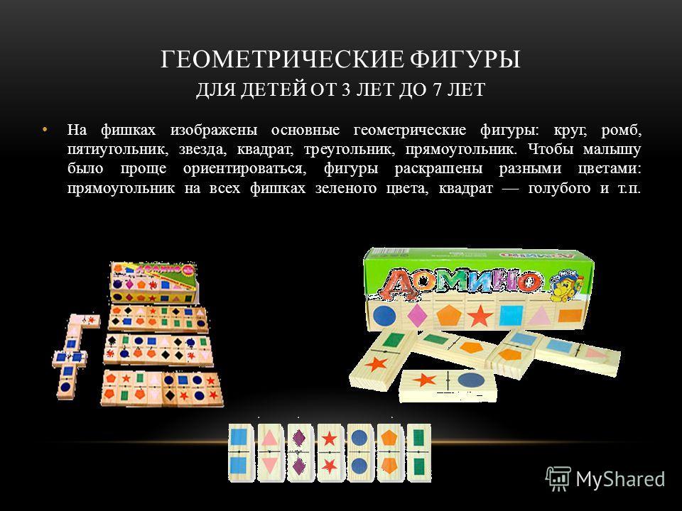ТОЧКИ ДЛЯ ДЕТЕЙ ОТ 2 ЛЕТ ДО 7 ЛЕТ Этот детский вариант домино интересен тем, что обычные точки раскрашены разными яркими цветами. Правила игры просты: игрокам раздаются костяшки (их количество зависит от числа игроков). Начинает игру тот, у кого наим