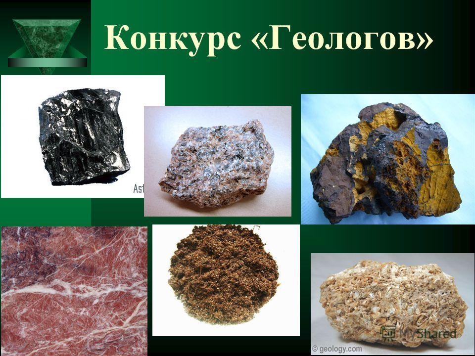 Конкурс «Геологов»
