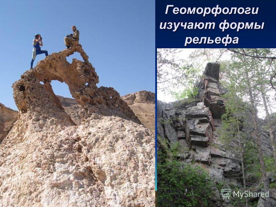 Геоморфологи изучают формы рельефа