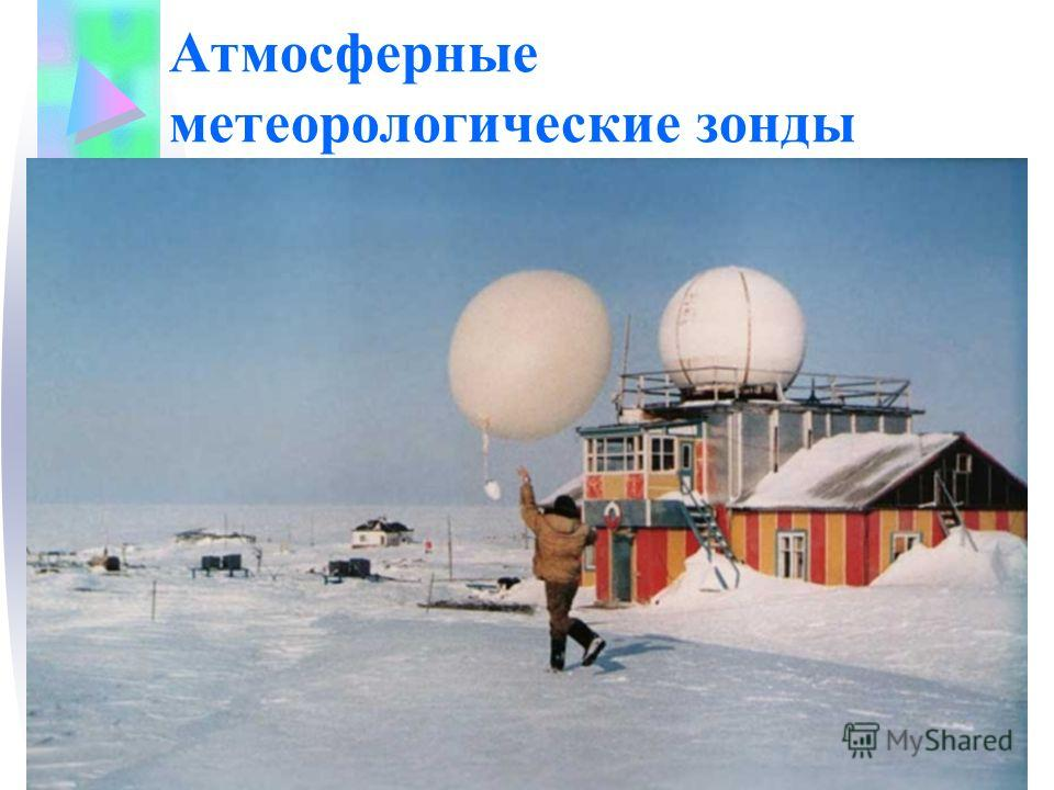Атмосферные метеорологические зонды