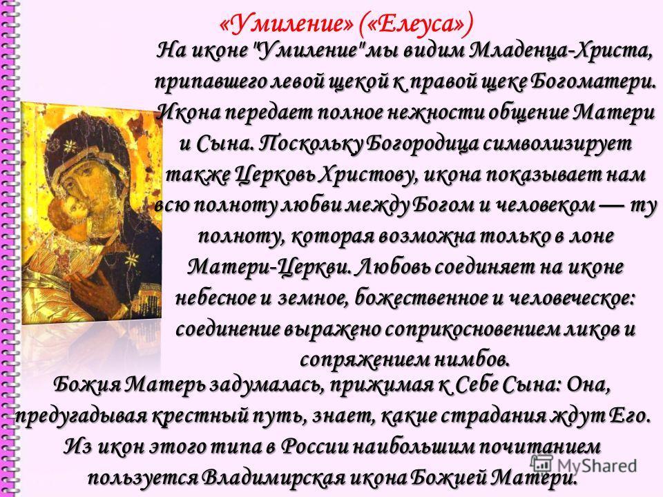 «Умиление» («Елеуса») На иконе