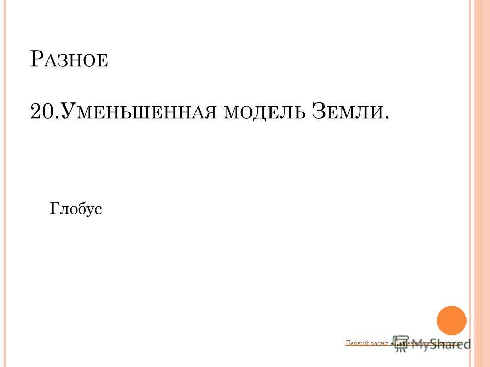 Р АЗНОЕ 10. С АМЫЙ БОЛЬШОЙ МАТЕРИК. Евразия Первый раунд «Особенности природы»
