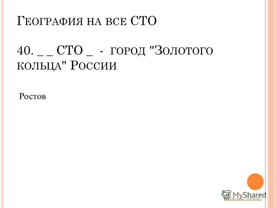 Г ЕОГРАФИЯ НА ВСЕ СТО 30. _ СТО _ _ _ - ГОСУДАРСТВО В П РИБАЛТИКЕ Эстония Второй раунд «Обо всём»