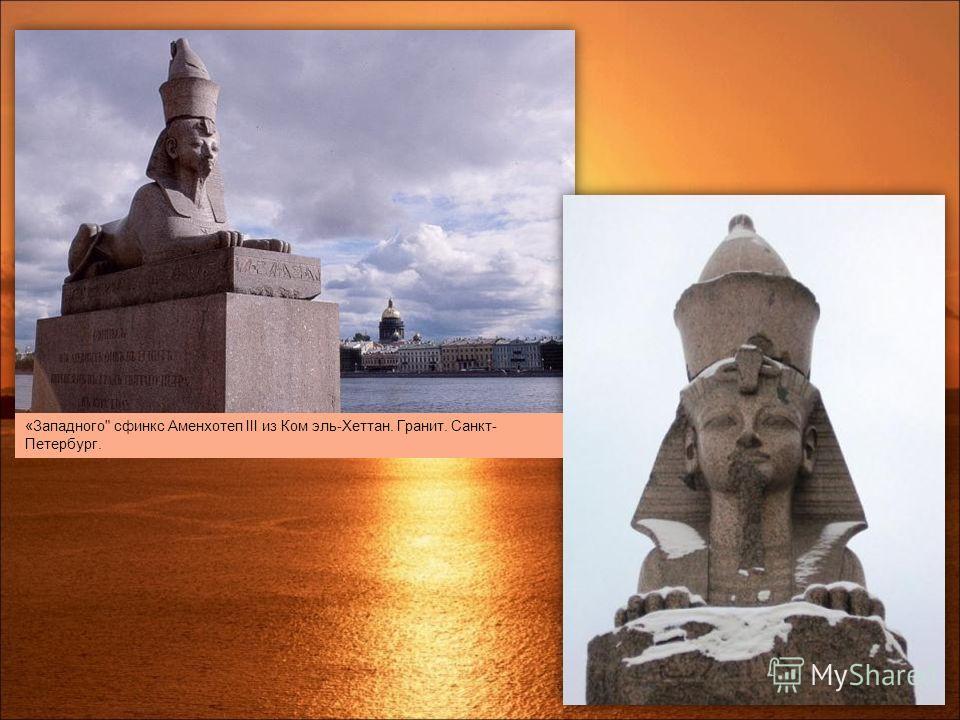 «Западного сфинкс Аменхотеп III из Ком эль-Хеттан. Гранит. Санкт- Петербург.
