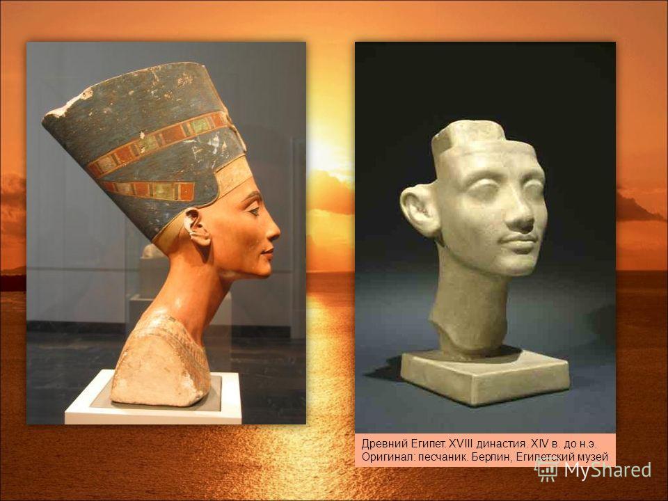 Древний Египет. XVIII династия. XIV в. до н.э. Оригинал: песчаник. Берлин, Египетский музей