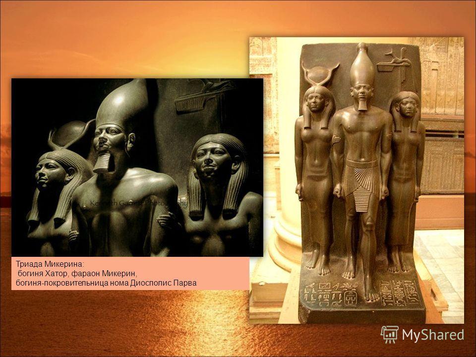 Триада Микерина: богиня Хатор, фараон Микерин, богиня-покровительница нома Диосполис Парва