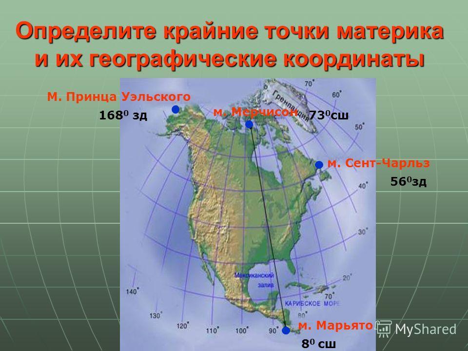 Определите крайние точки материка и их географические координаты м. Мерчисон м. Марьято м. Сент-Чарльз М. Принца Уэльского 73 0 сш 8 0 сш 56 0 зуд 168 0 зуд