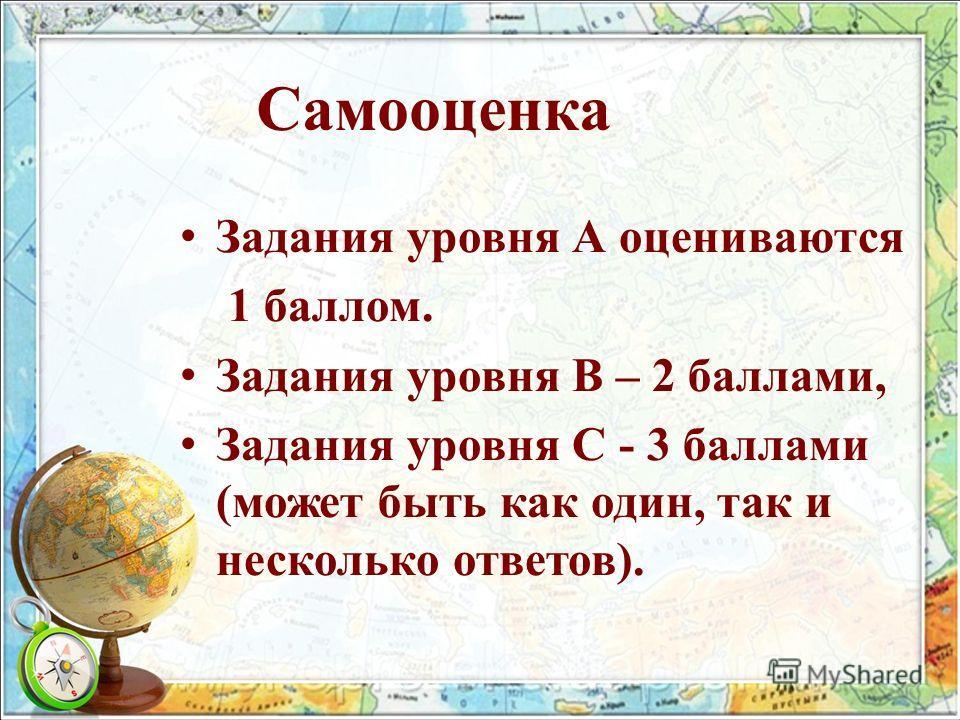 Самооценка Задания уровня А оцениваются 1 баллом. Задания уровня В – 2 баллами, Задания уровня С - 3 баллами (может быть как один, так и несколько ответов).