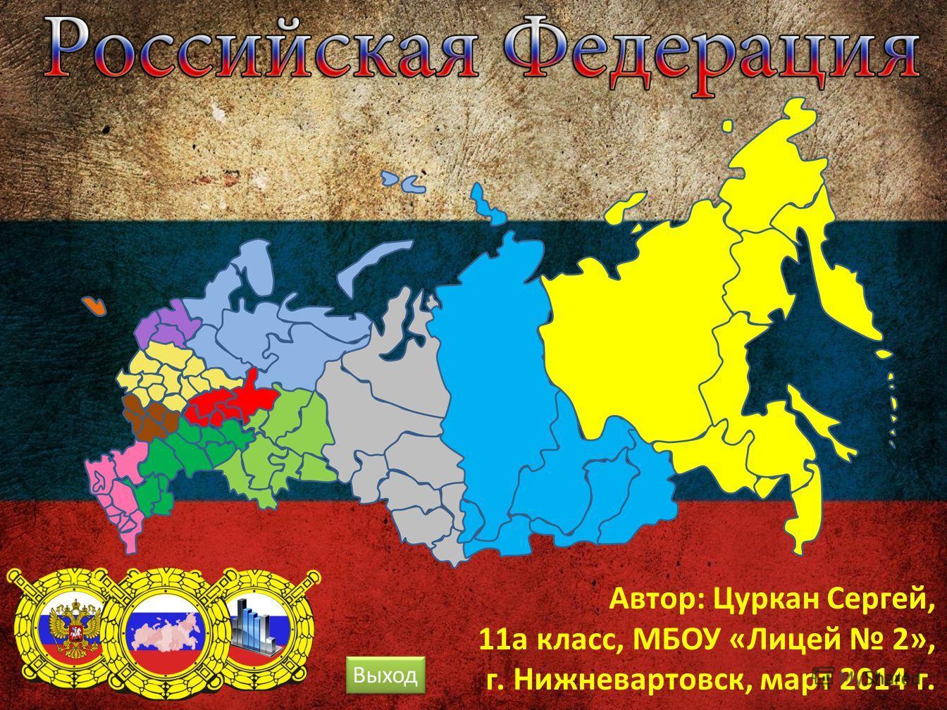 Автор: Цуркан Сергей, 11 а класс, МБОУ «Лицей 2», г. Нижневартовск, март 2014 г. Выход
