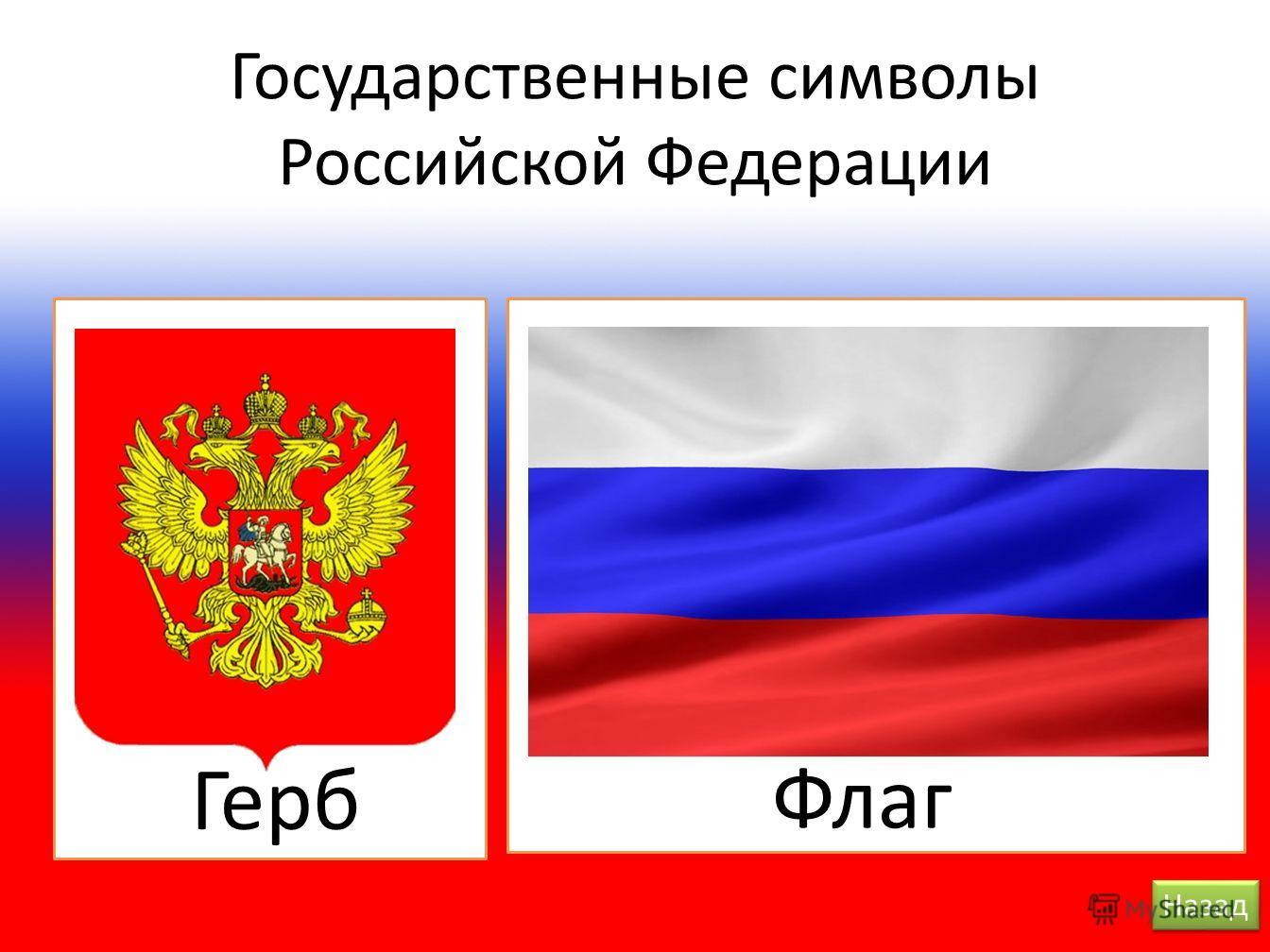 Государственные символы Российской Федерации Герб Флаг Назад