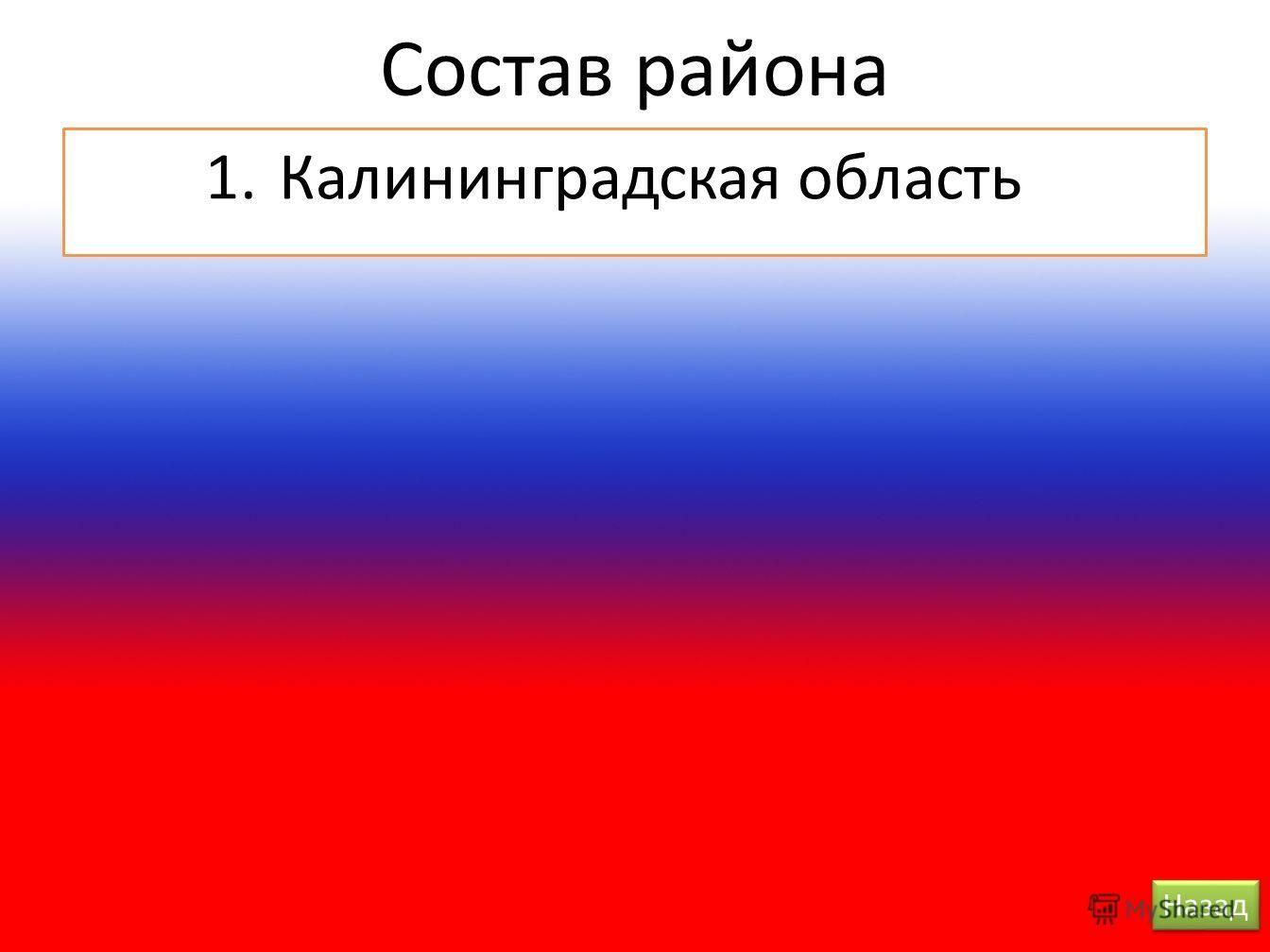 Состав района 1. Калининградская область Назад