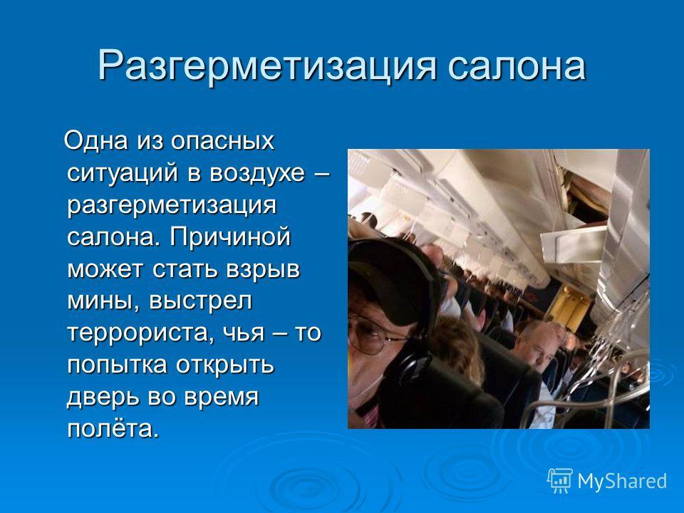 Основные правила безопасности на земле и на борту авиалайнера не брать с собой запрещённых предметов, пакеты для передачи от посторонних; не брать с собой запрещённых предметов, пакеты для передачи от посторонних; не держать при себе острые предметы,